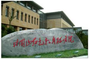 红色研究院.png